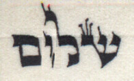 Unique visual midrash: ordinarily an imperfect letter renders a Torah unfit for ritual use