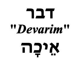 Devarim and Eichah